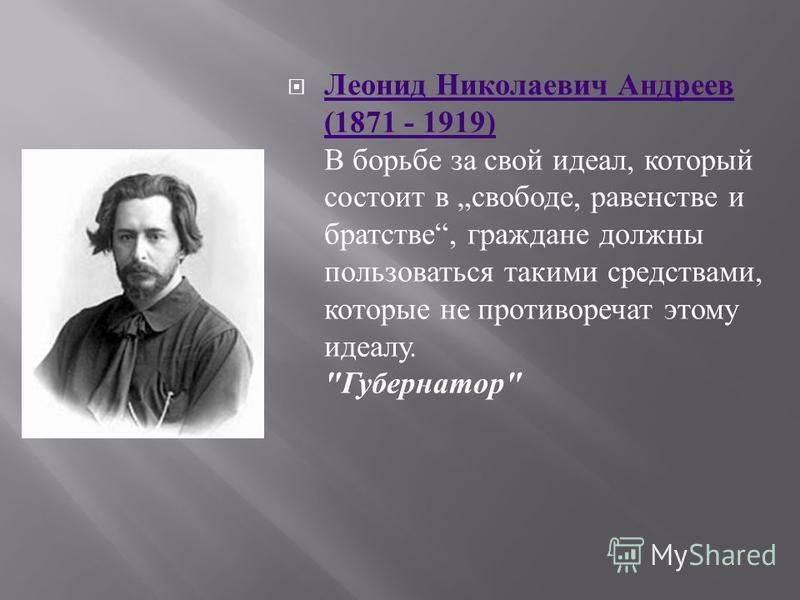 Андреев, леонид николаевич