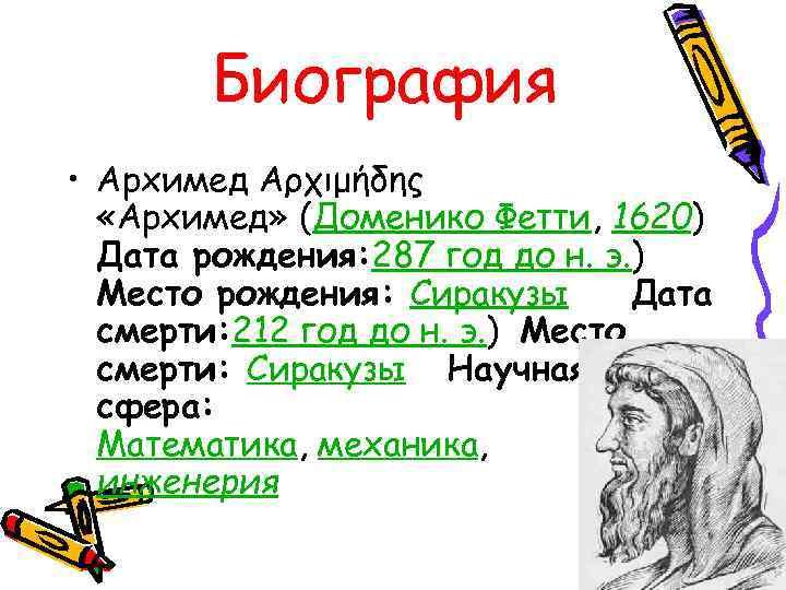 Архимед: биография, открытия и интересные факты из жизни математика - nacion.ru
