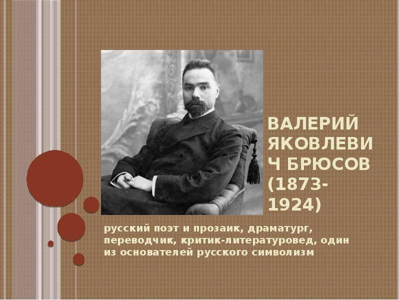 Валерий яковлевич брюсов: биография, личная жизнь и интересные факты