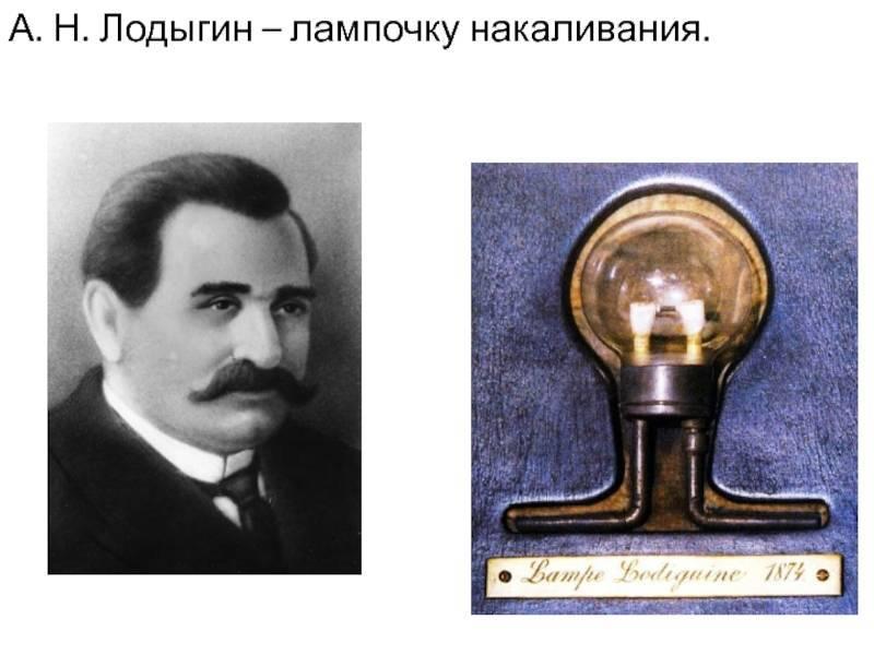 Русские изобретатели. лодыгин | крамола