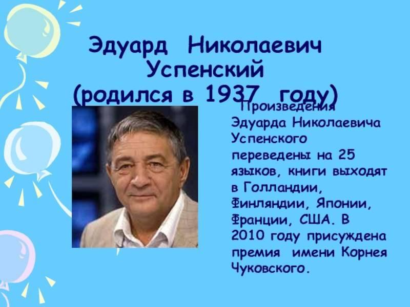 Эдуард успенский: биография, личная жизнь, дети
