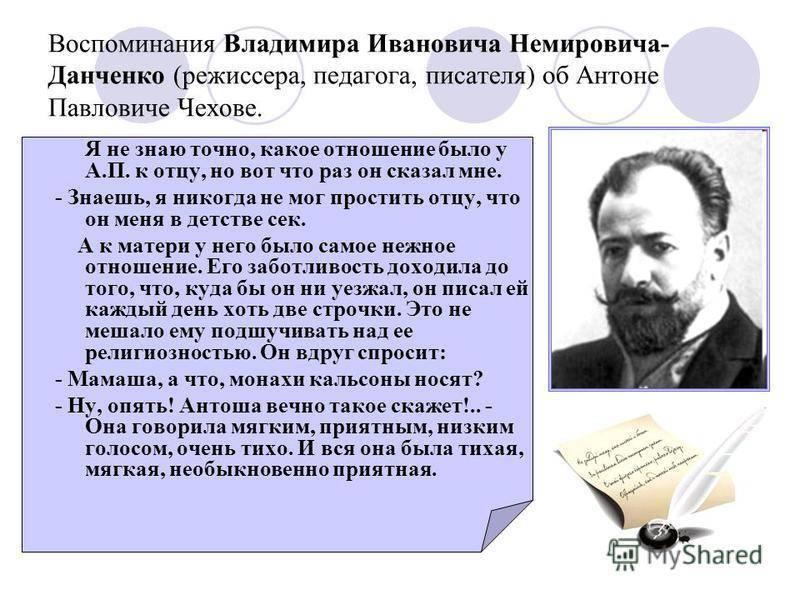 Немирович-данченко, владимир иванович - вики