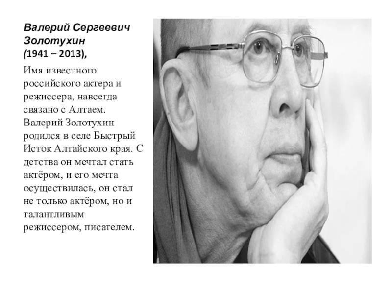 Валерий золотухин - биография, информация, личная жизнь, фото, видео
