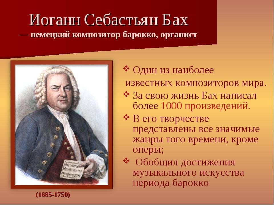 Иоганн себастьян бах: биография и творчество композитора - nacion.ru