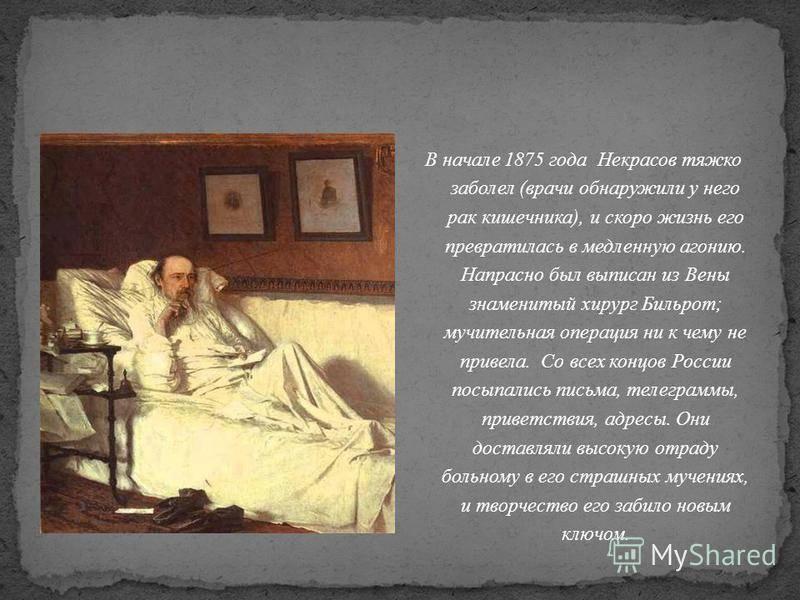 Николай некрасов – биография, фото, личная жизнь, стихи и книги - 24сми