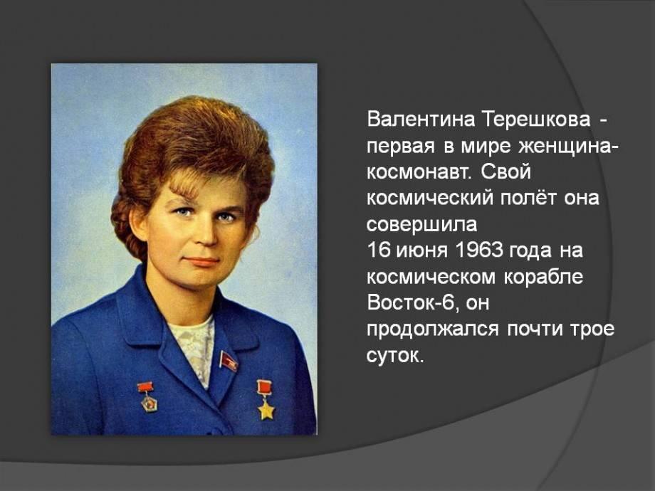 Валентина терешкова: биография, википедия, личная жизнь, муж
