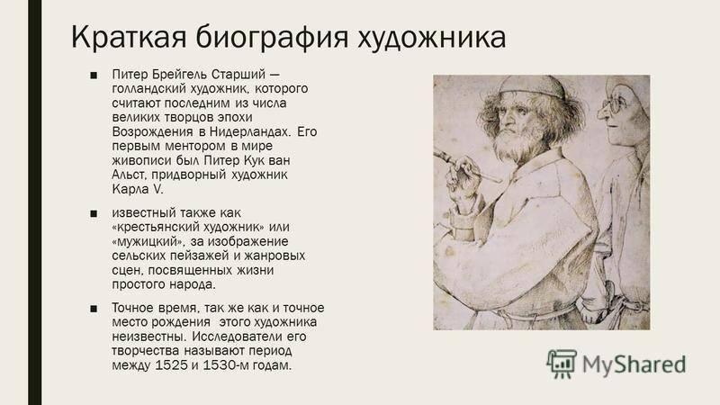 Картины брейгеля. самые известные шедевры мастера   дневник живописи