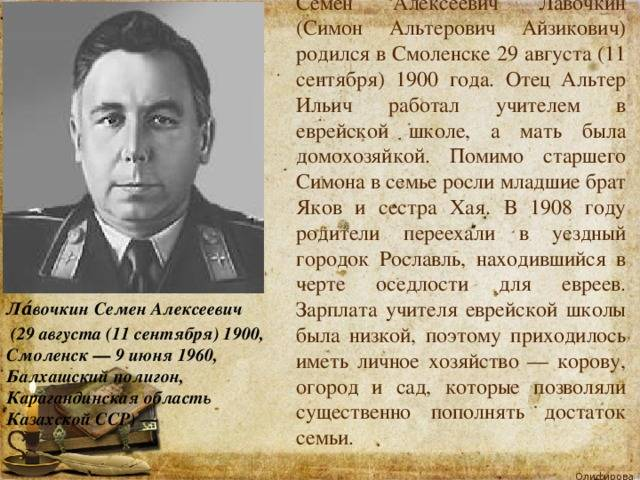 Семён алексеевич лавочкин - вики