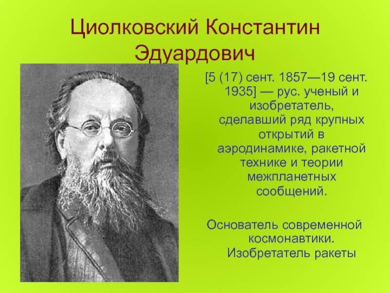 Константин эдуардович циолковский: биография, достижения ученого и интересные факты