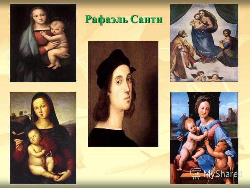 Рафаэль: биография, факты и картины художника