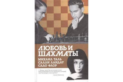 Шахматный король михаил таль | православие и мир