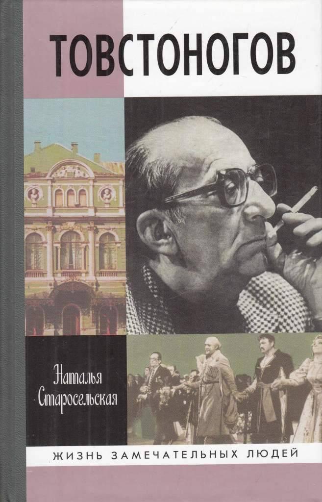 Товстоногов Георгий Александрович