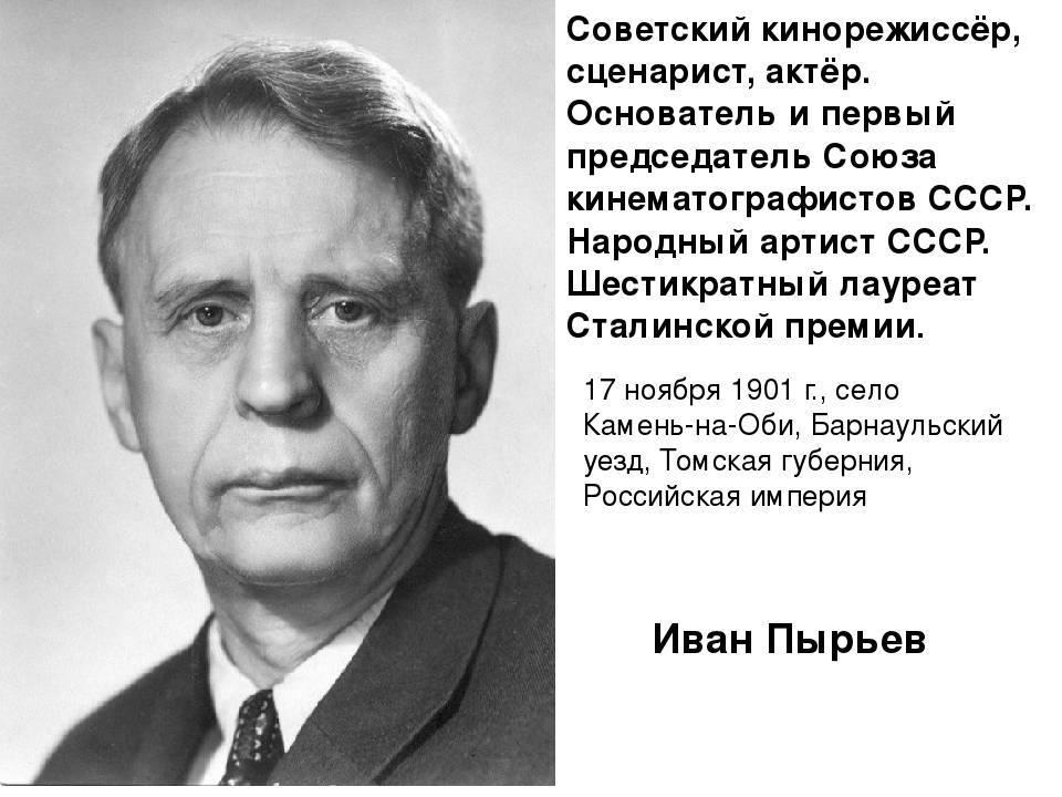 Иван пырьев - биография, личная жизнь, фото, фильмы и последние новости - 24сми