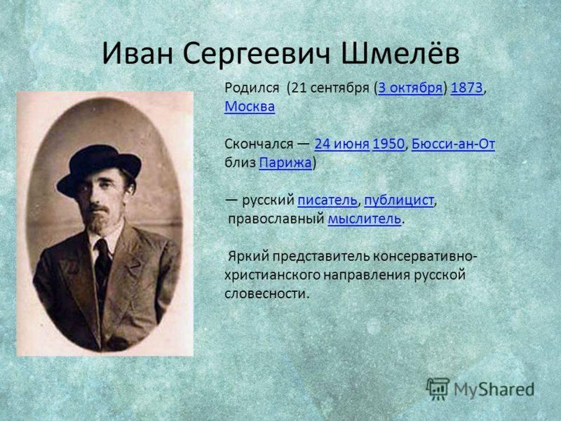 Иван шмелев: где оно, счастье наше?