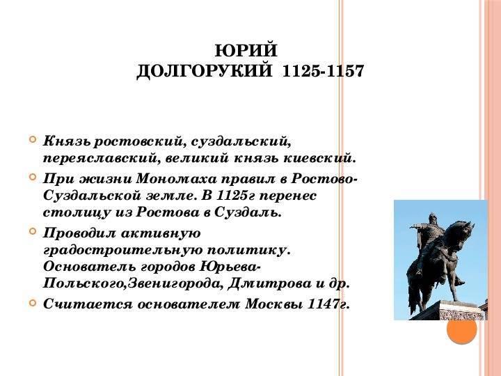 Биография юрия долгорукого - жизнь и судьба русского князя