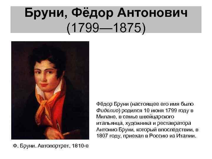 Бруни фёдор антонович   русские художники. биография, картины, описание картин