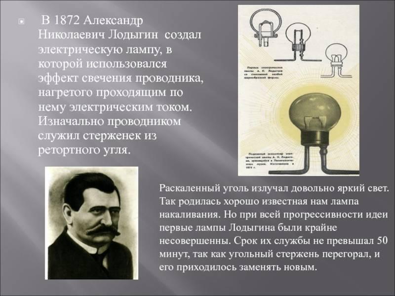 Александр николаевич лодыгин — создатель лампы накаливания