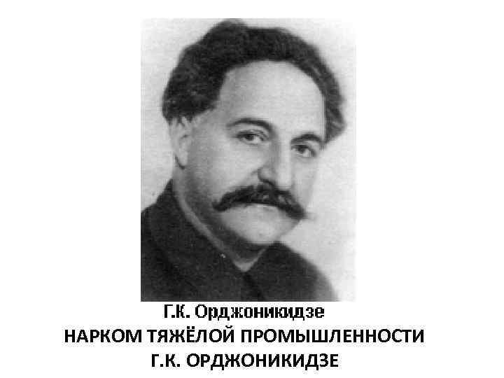 Серго орджоникидзе - биография, революция, личная жизнь, причина смерти   биографии