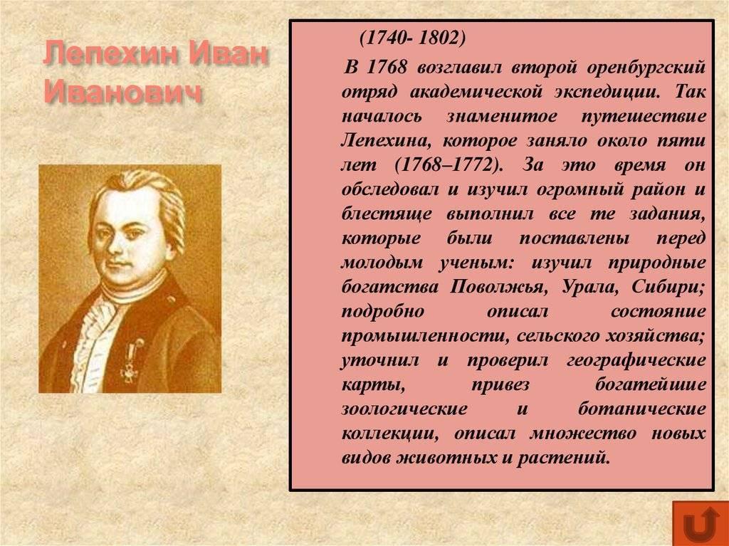 Иван лепехин - вики