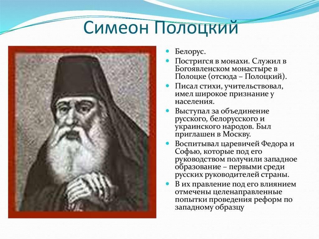 Симеон полоцкий - портрет, биография, личная жизнь, причина смерти, писатель, богослов - 24сми