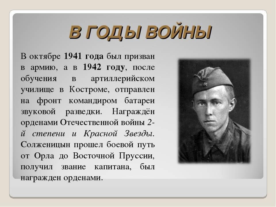 Биография солженицына