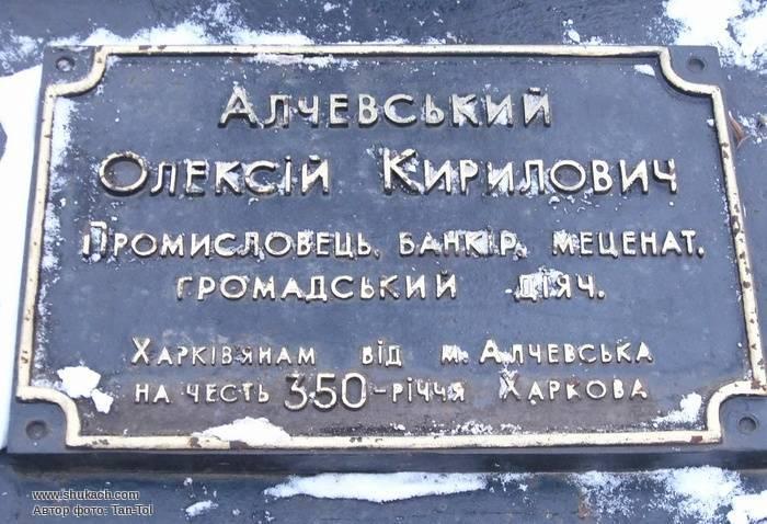 Алчевский, алексей кириллович