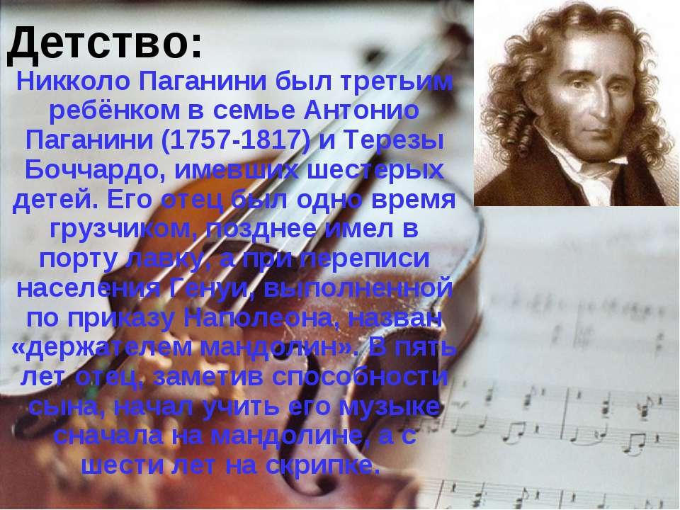 Почему паганини завещал скрипку генуе: несколько интересных фактов