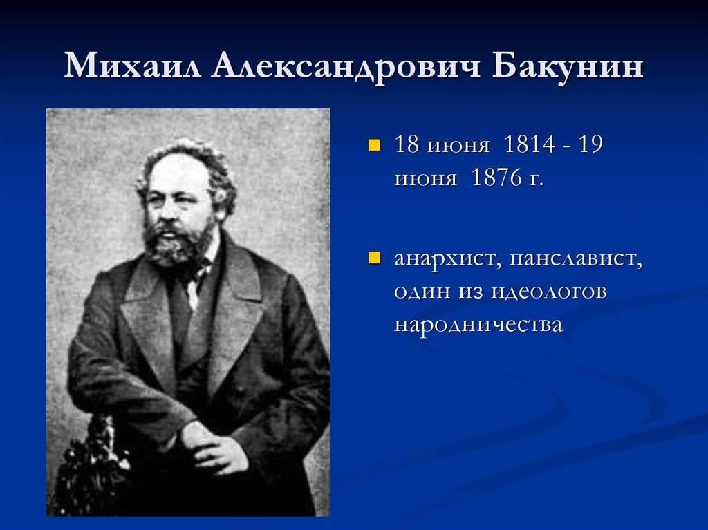 Михаил александрович бакунин: биография, основные идеи