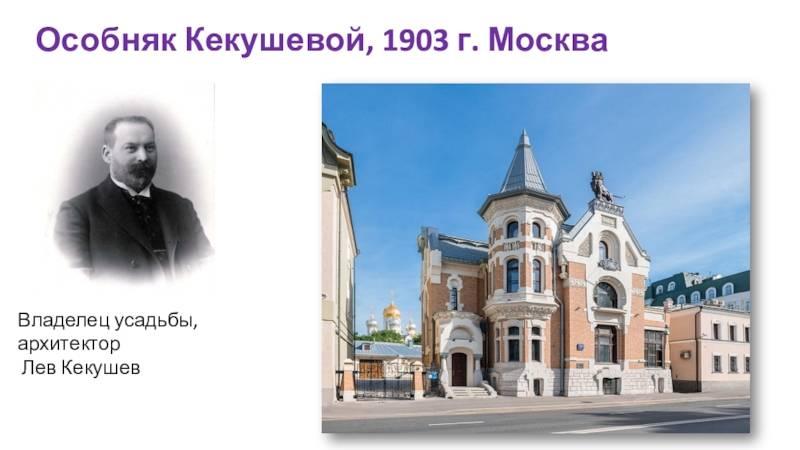 Кекушев, лев николаевич — википедия