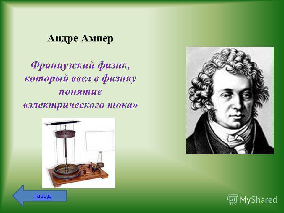 Ампер, андре-мари — википедия