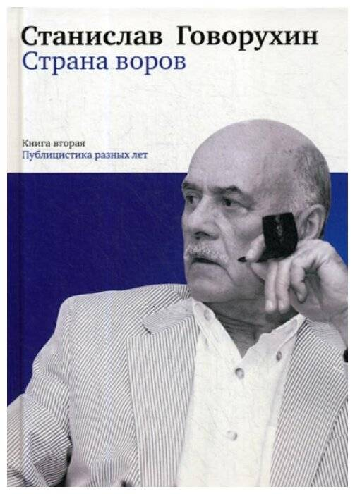 Станислав говорухин - причины смерти, биография, фото, личная жизнь, карьера