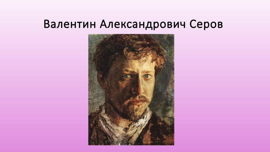 Серов валентин: художник, картины с названиями, биография, автопортрет