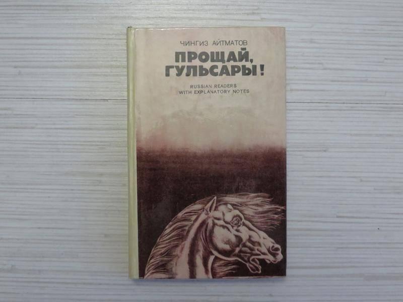 Биография Чингиза Айтматова