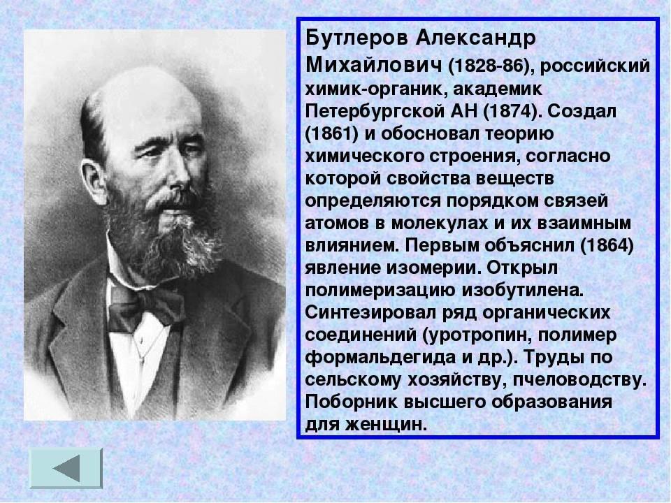 Бутлеров, александр михайлович