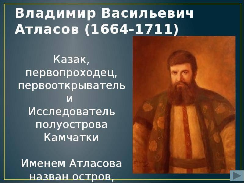 Владимир васильевич атласов. самые знаменитые путешественники россии