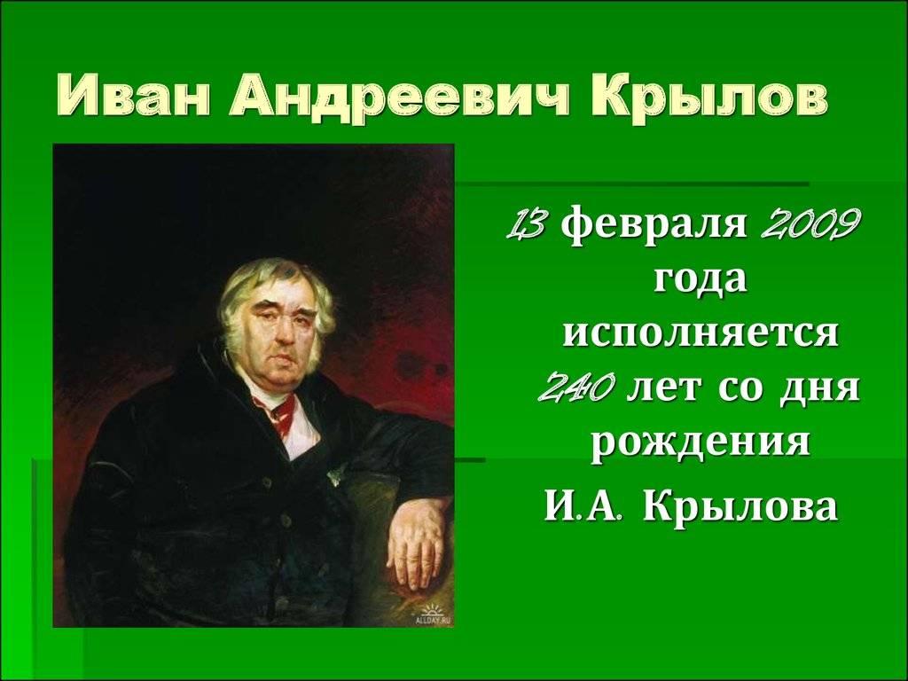 Крылов иван андреевич — краткая биография