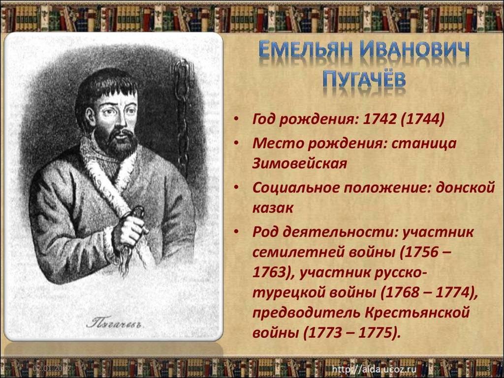 Емельян пугачев: краткая биография, фото и видео