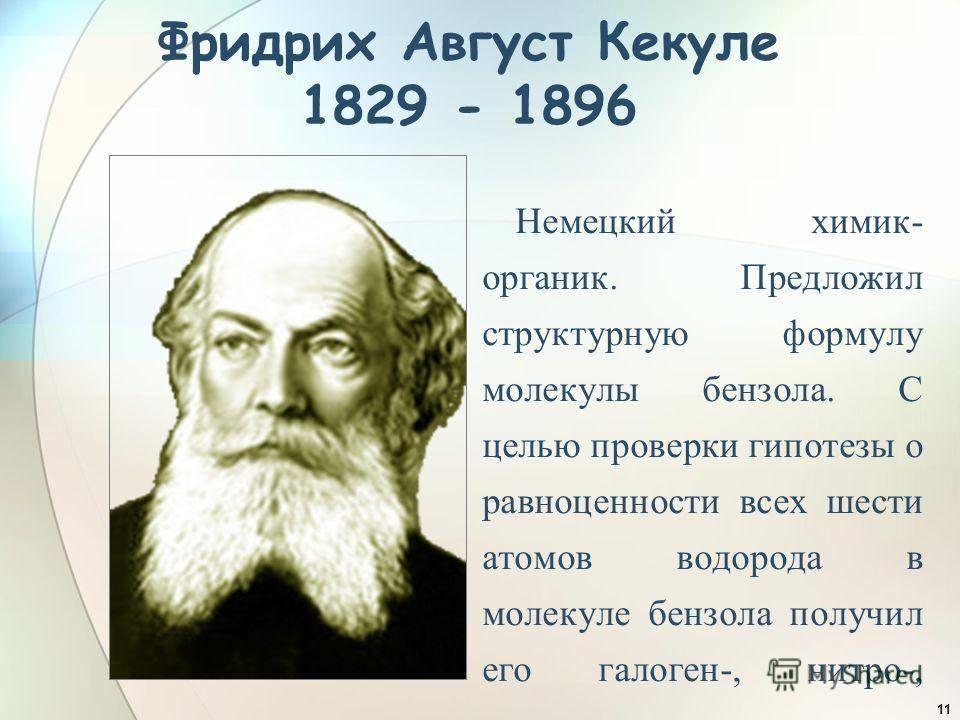 Фридрих август кекуле фон штрадониц биография, научная работа, кекулен