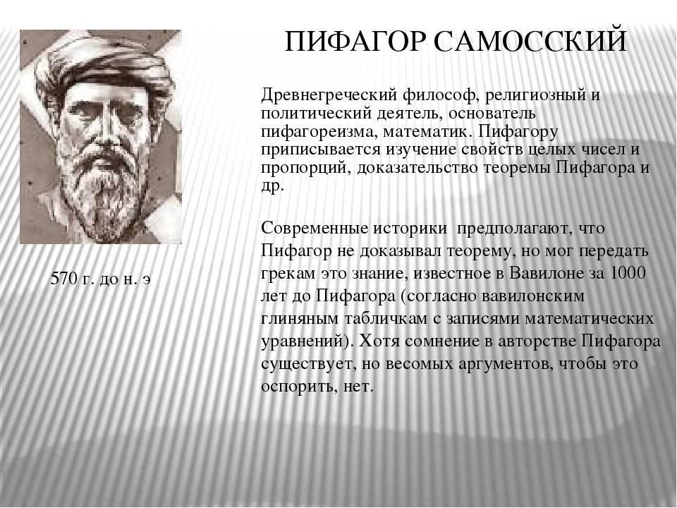 Пифагор самосский: биография, годы жизни математика — кто такой, что сделал, где родился, когда жил философ — perstni.com