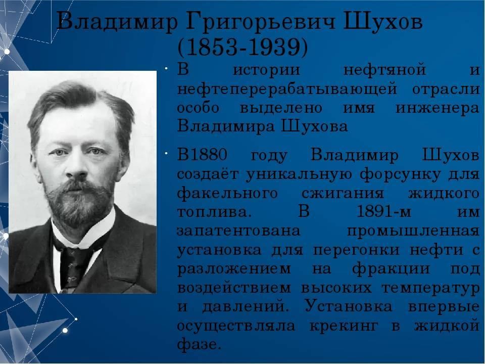 Биография Владимира Шухова