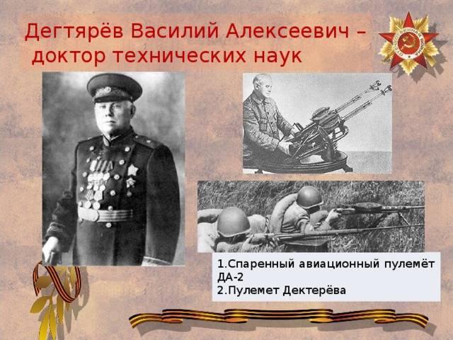 Василий алексеевич дегтярев википедия