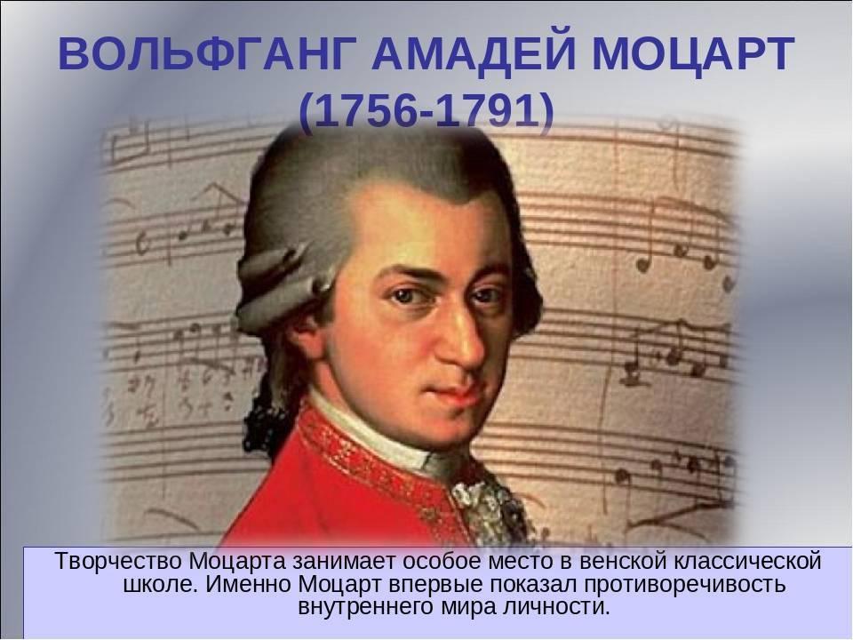 Вольфганг амадей моцарт - биография, информация, личная жизнь