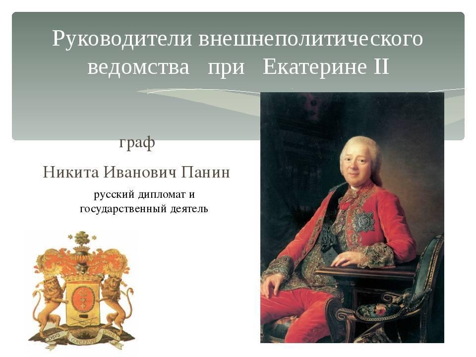 Никита иванович панин (1718–1783). 100 великих дипломатов