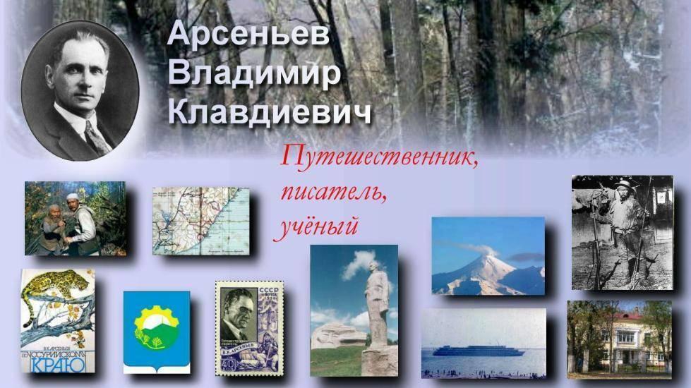 Владимир клавдиевич арсеньев (1872–1930). 100 великих путешественников [с иллюстрациями]