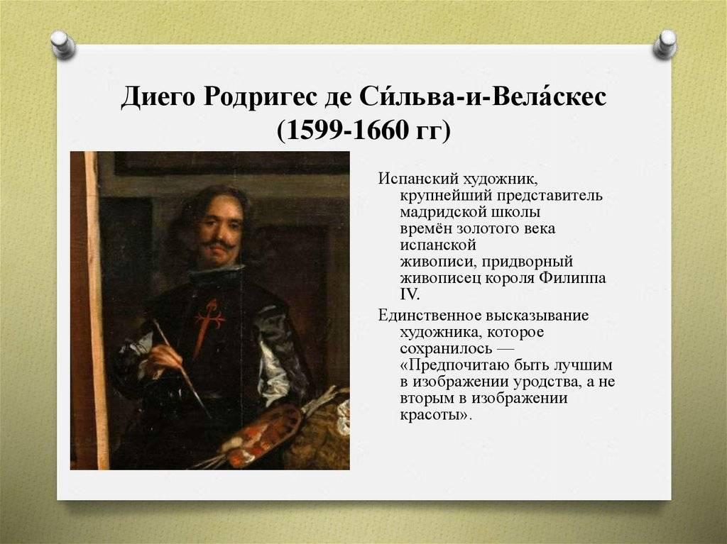 Знаменитые картины диего веласкеса