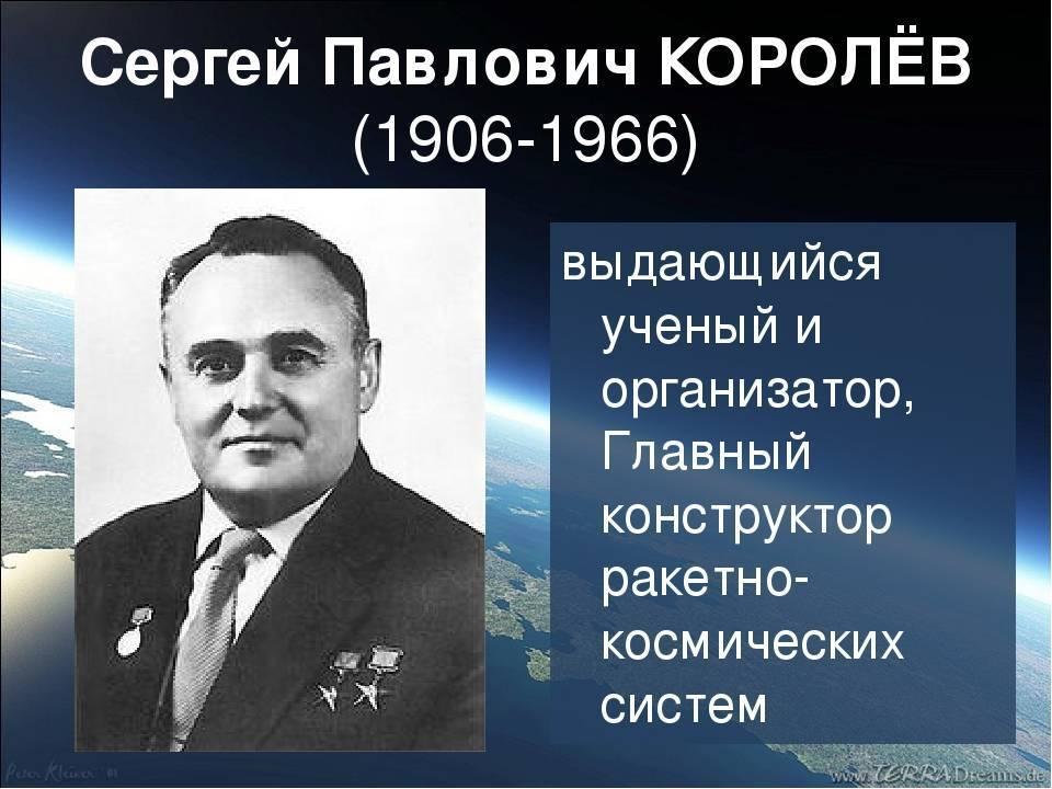 Арестант, «плохой» отец, великий конструктор: тайны жизни сергея королева   персона   культура   аиф украина