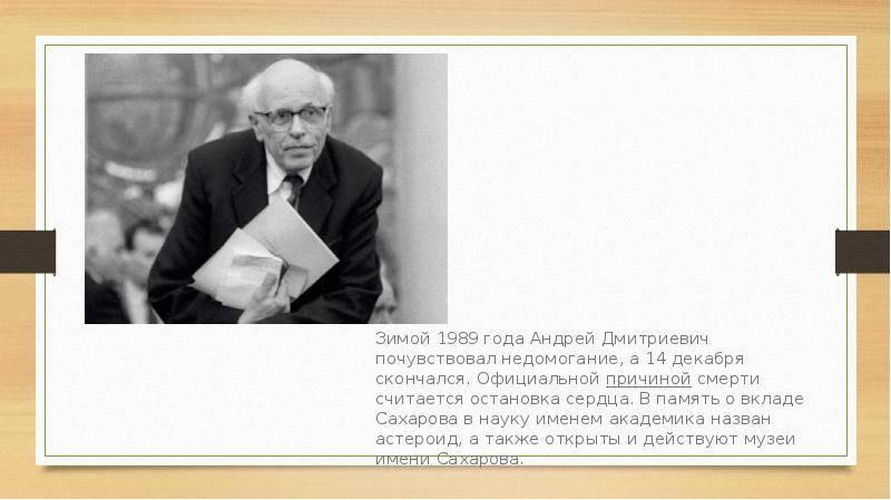 Личность и судьба а. д. сахарова   сахаровский центр
