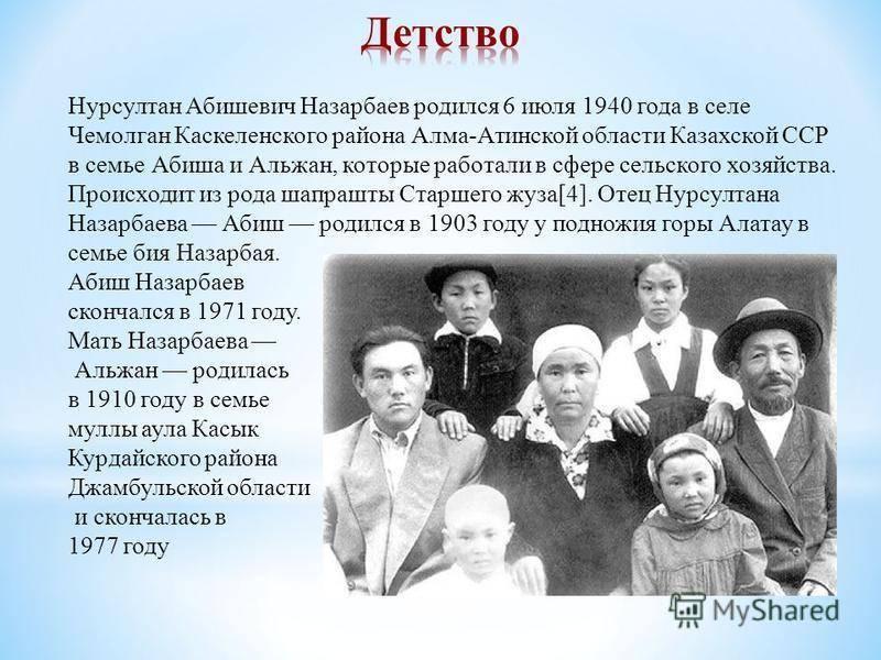 Сколько лет назарбаеву? биография нурсултана назарбаева