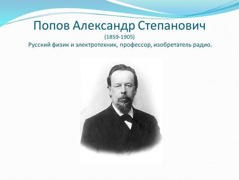 Александр степанович попов |
