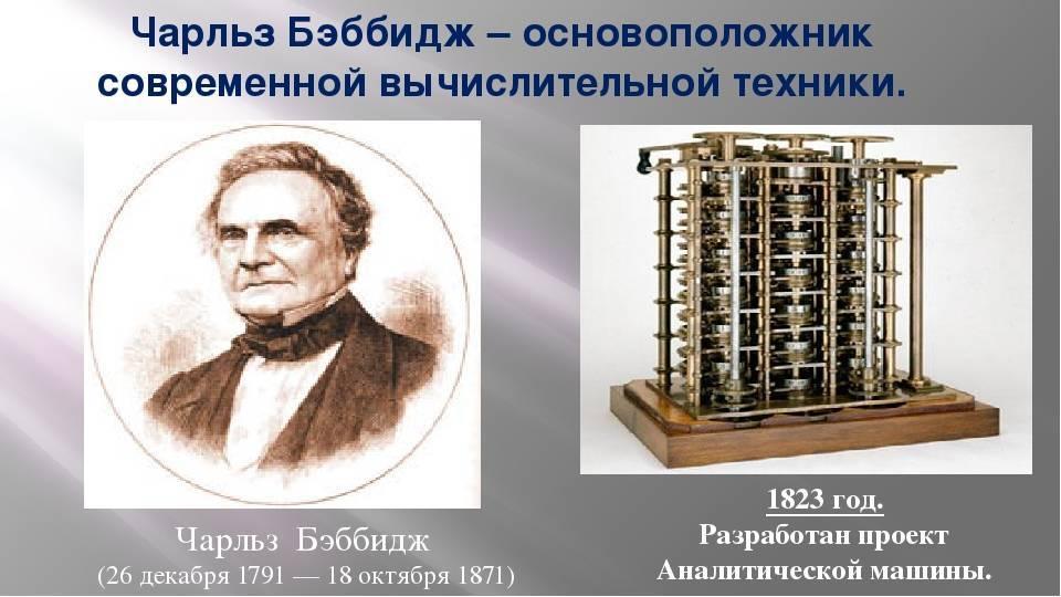 Чарльз бэббидж и его машины. инноваторы. как несколько гениев, хакеров и гиков совершили цифровую революцию